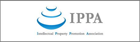 IPPA(知的財産振興協会)